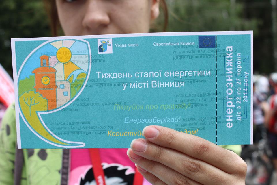 Европейський Тиждень сталої енергетики в Вінниці