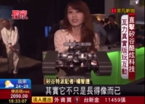MyzharBot on the taiwanese TV