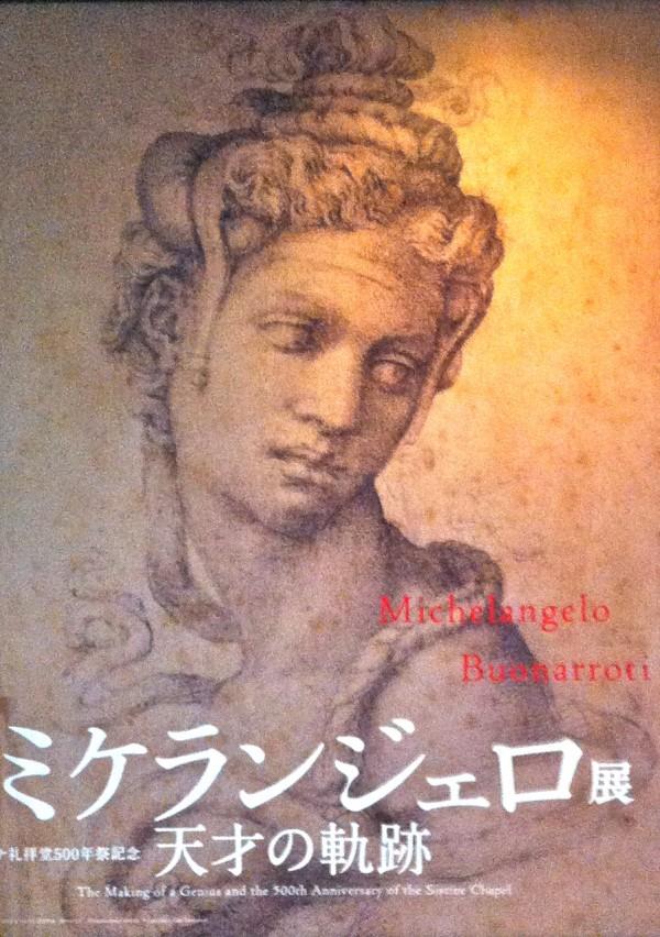 Michelangelo's Cleopatra