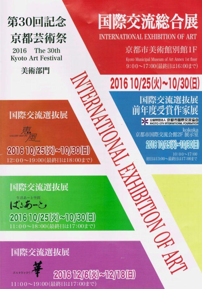 The 30th Kyoto Art Festival: International Exhibition of Art 2016