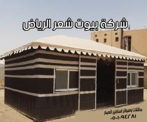 شركة بيوت شعر الرياض
