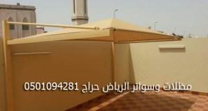 مظلات وسواتر الرياض حراج
