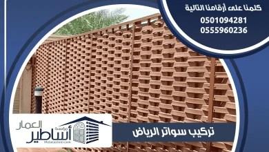 Photo of مظلات وسواتر الرياض | سواتر ومظلات الرياض بكل الانواع