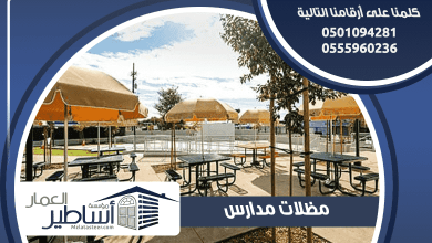 Photo of مظلات مدارس