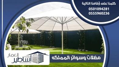 Photo of مظلات وسواتر المملكه