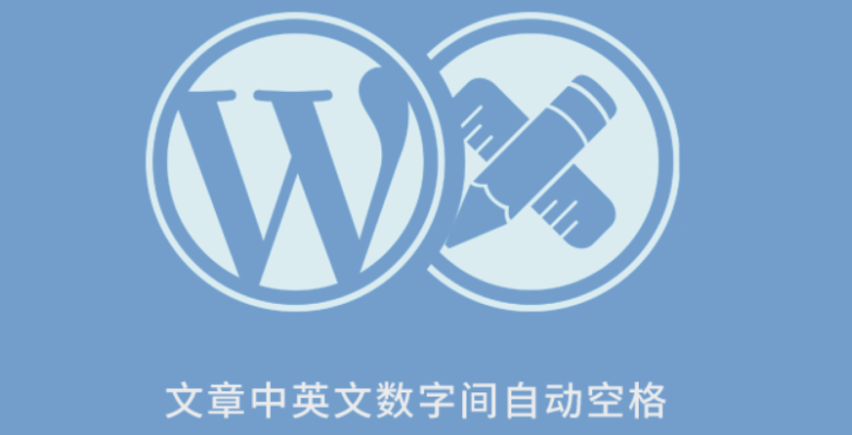 wordpress 空格