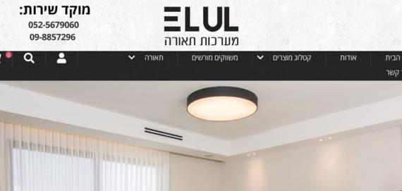 אלול מערכות תאורה - תאורה ביתית
