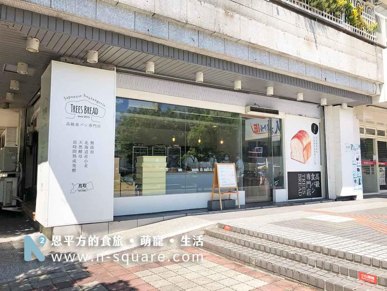 日本鳥取縣的生吐司麵包店高級食パン専門店 TREES BREAD外觀
