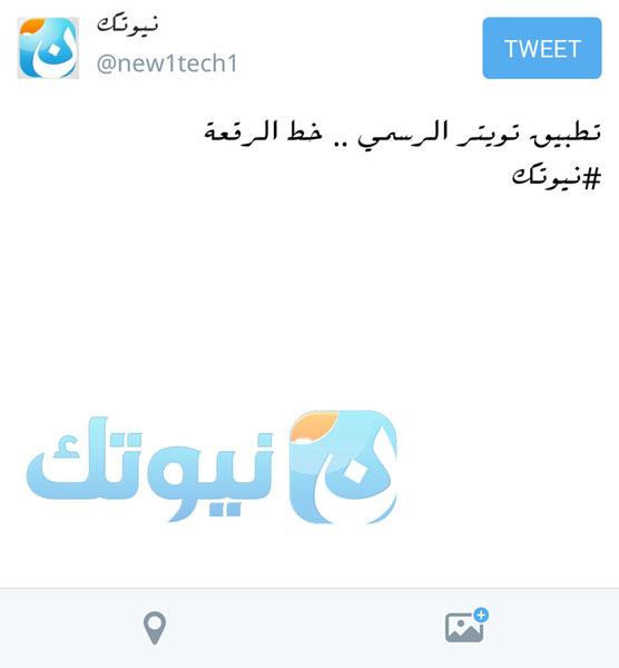 تطبيق تويتر الرسمي للأندرويد معدل الخط بدون روت أكثر من 8 خطوط ومحدث بإستمرار نيوتك New Tech