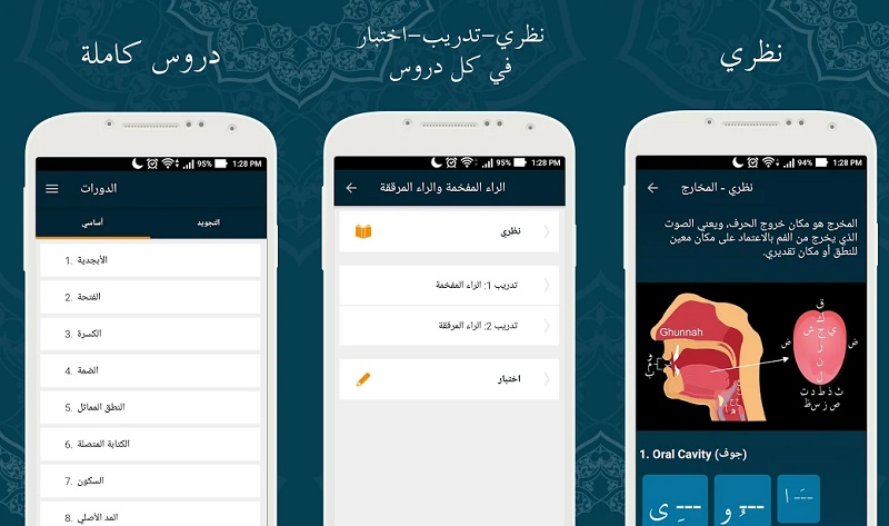 Tajweed - 6 تطبيقات مفيدة للغاية في شهر رمضان 2018 لمستخدمي أندرويد وآيفون