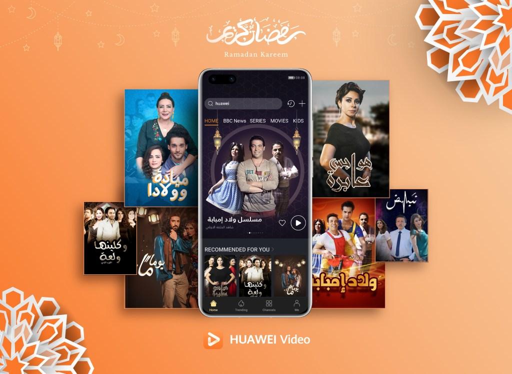 تطبيق Huawei Video يجلب محتوى Huawei-Video-Ramadan