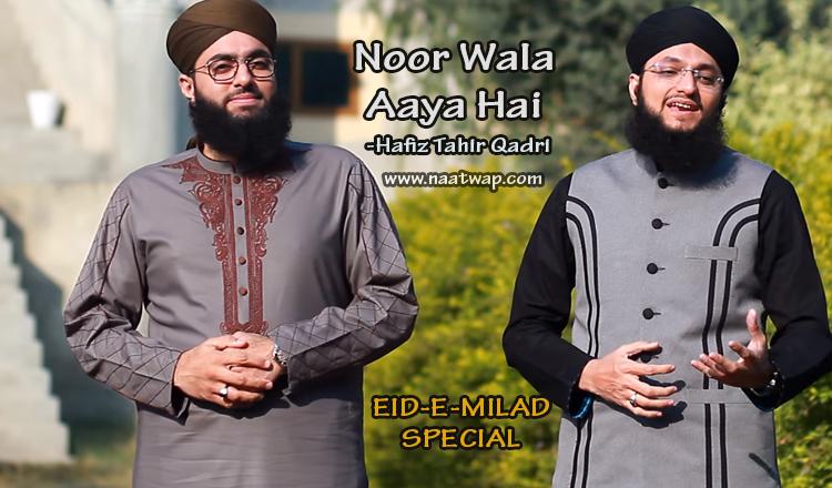 Noor Wala Aya Hai By Hafiz Tahir Qadri