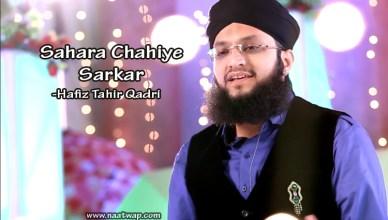 Sahara Chahiye Sarkar By Tahir Qadri