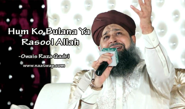 Hum Ko Bulana Ya Rasool Allah By Owais Raza Qadri