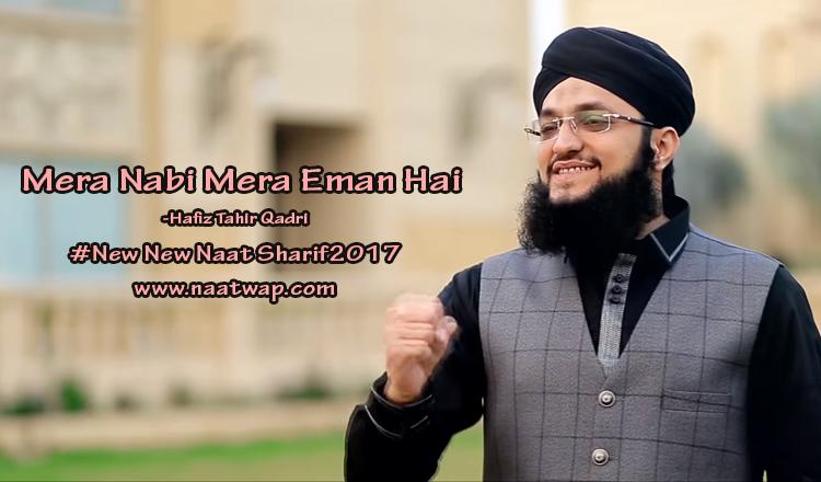 Mera Nabi Mera Eman Hai By Hafiz Tahir Qadri