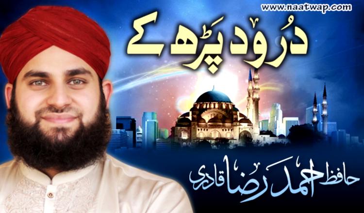Durood Parh ke By Ahmed Raza Qadri