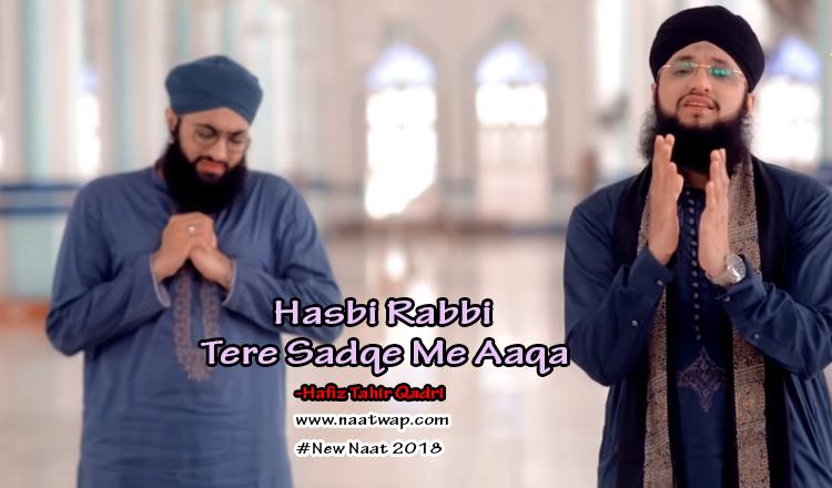 Tere Sadqe Me Aaqa By Hafiz Tahir Qadri