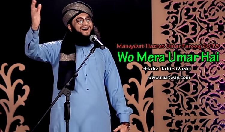 Wo Mera Umar Hai By Tahir Qadri