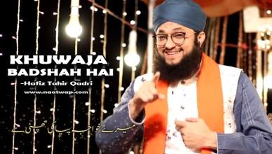 Khawaja Badshah Hai