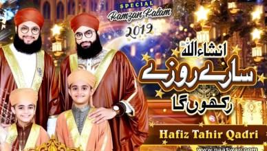Insha Allah Sary Roze Rakho ga by Hafiz Tahir Qadri