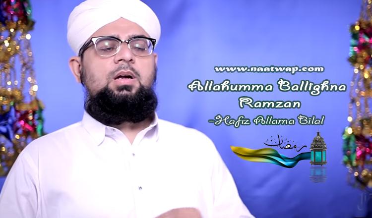 Allahumma Ballighna Ramzan by Hafiz Allama Bilal