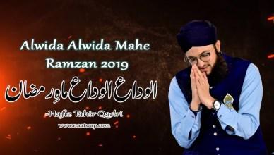 Alwida Alwida Mahe Ramzan by Hafiz Tahir Qadri