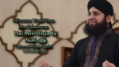 Hai Meri Ilteja Ya Nabi ﷺ By Ahmed Raza Qadri