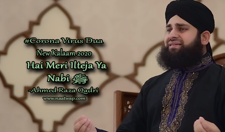 Hai Meri Ilteja Ya Nabi ﷺ By Ahmed Raza Qadri