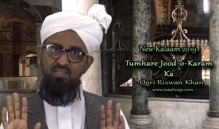 Tumhare Jood-o-Karam ka By Qari Rizwan khan