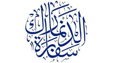 صورة السفارات الدنماركية في العالم العربي تهنىء المسلمين بعيد الفطر المبارك