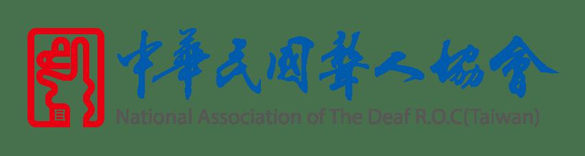 中華民國聾人協會