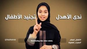تجنيد الأطفال – ندى الاهدل| Children Military Recruiting and its Danger on Yemen Future