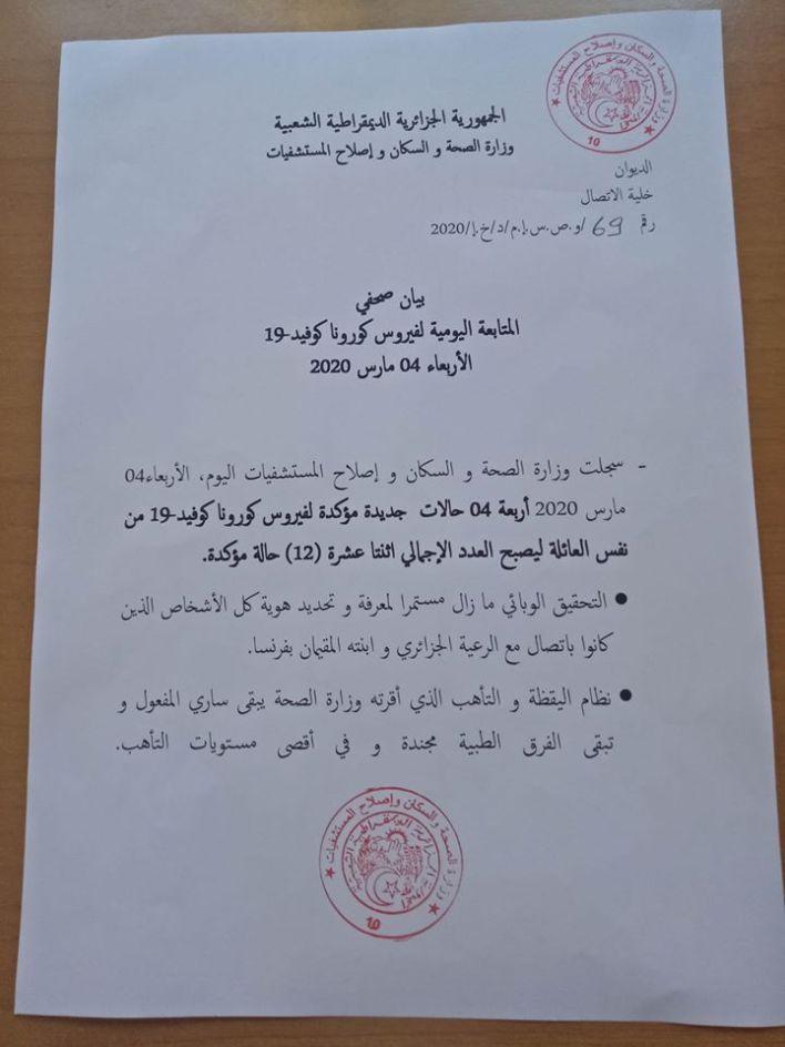 كورونا الجزائر بيان وزارة الصحة البليدة
