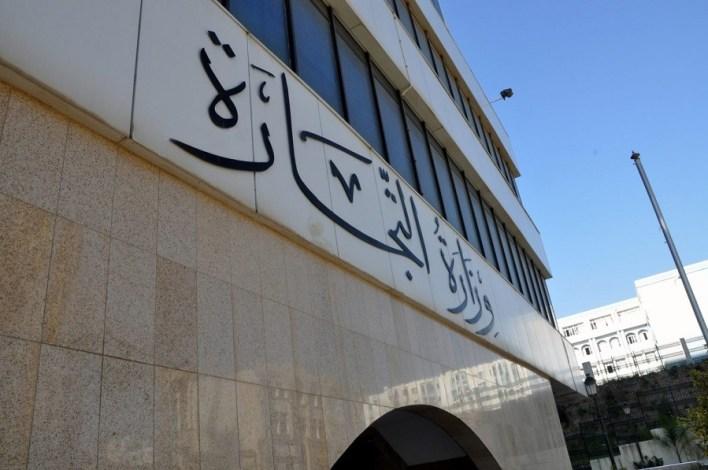 وزارة التجارة الجزائر