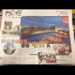 Interviewed on Lianhe Zaobao on Staycations in Singapore