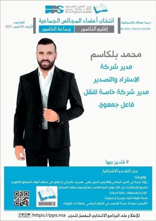 رجل الأعمال محمد رشيد يظفر بعضوية المجلس الإقليمي ويحقق نجاحا في أول مشاركة سياسية له