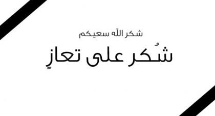 كلمة شكر على تعزية من عائلة المرحوم الحاج محمد بوحجار