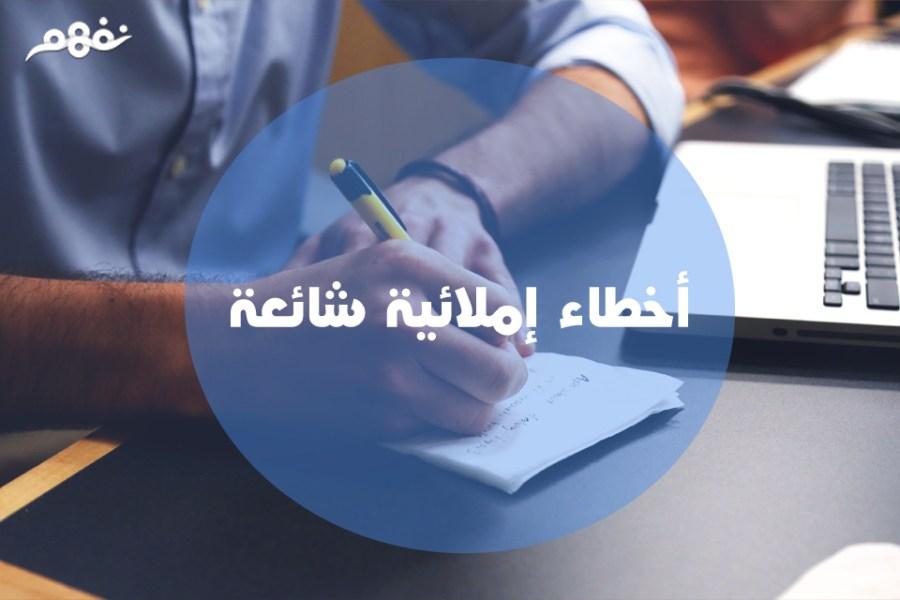 مجلة نفهم أخطاء إملائية شائعة عند الكتابة باللغة العربية