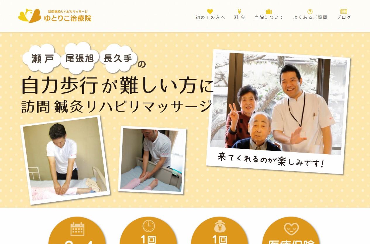 訪問リハビリマッサージのホームページ