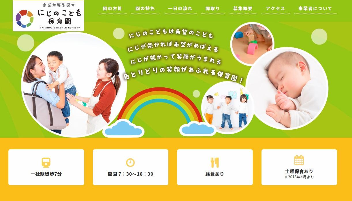名東区の保育園のホームページ