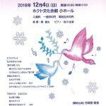 長野合唱団 赤い鳥 concert