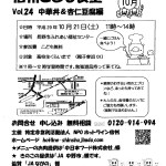 信州こども食堂 vol.24 中華丼&杏仁豆腐編
