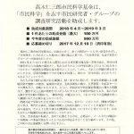 高木仁三郎市民科学基金 第17期助成募集