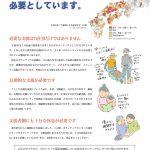 西日本豪雨災害被災地でのボランティア
