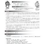第49回関東甲信越静社会教育研究大会長野大会
