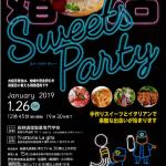婚活 Sweetsparty