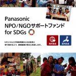 Panasonic NPO/NGOサポートファンド for SGDs 2019年募集