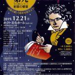ベートーヴェン 第九 ・東京交響楽団 ~年の瀬コンサート・歓喜の饗宴~