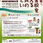 第10回 長野県 不登校を考える県民のつどい