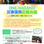 ONE NAGANO 災害復興応援会議のご案内(12月18日開催)